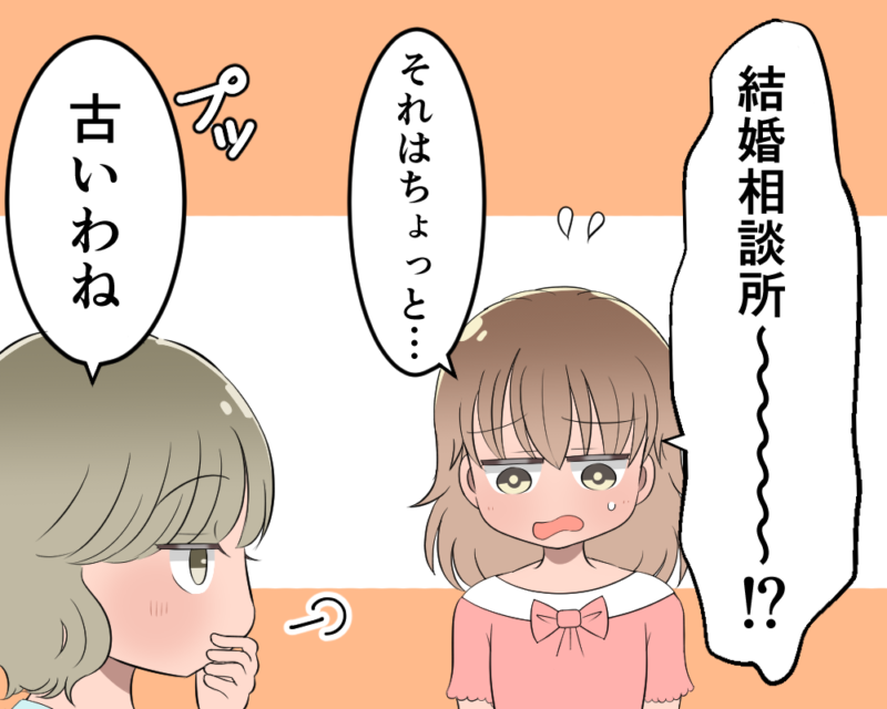 芸人のハナイチゴ関谷友美が結婚相談所を利用した感想