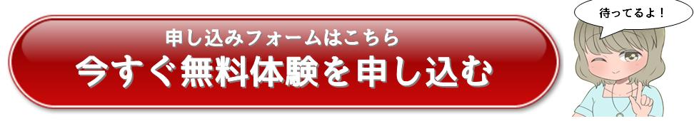 横浜の結婚相談所ラッキーエンジェルに申し込む