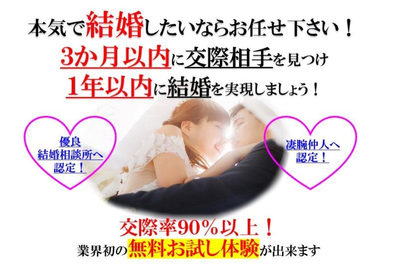結婚したいなら横浜の結婚相談所ラッキーエンジェル